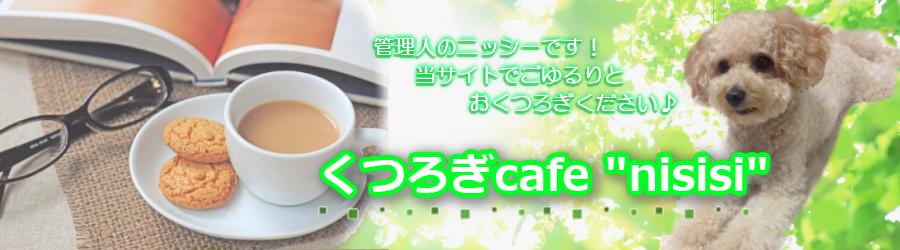 """くつろぎcafe """"nisisi"""""""
