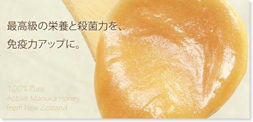 04427954ff197e3cd8e14f65c01dacd9 マヌカハニーの効果はインフルエンザに効く?食べ方紹介!