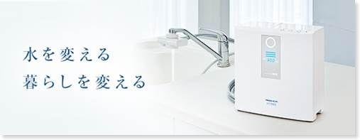 c2331f9f26dd8c7b64a25833540f6173 水素水は浄水器で作るのがいい?おすすめの商品を比較!